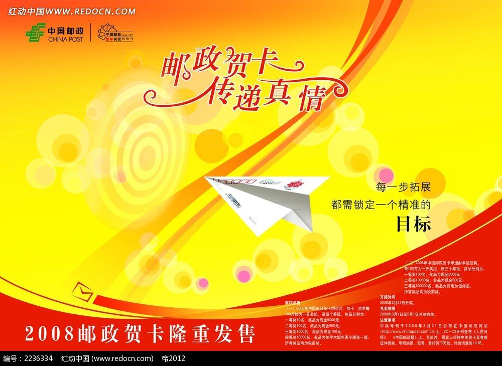 纸飞机海报设计图片