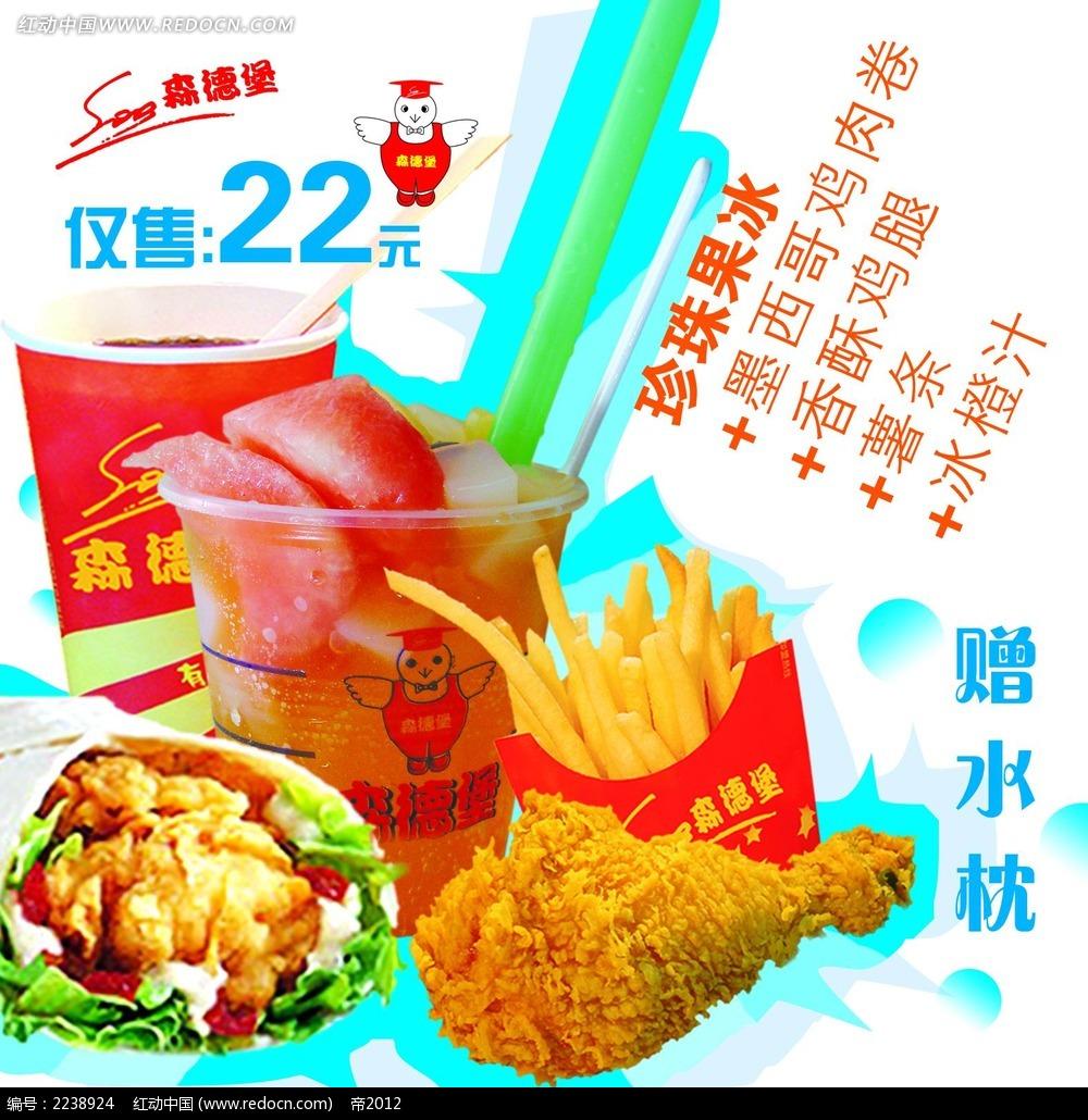薯条鸡肉卷海报设计