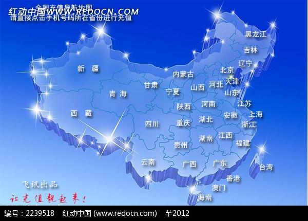 水晶地图淘宝充值网页模板