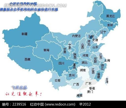 蓝色地图淘宝充值网页模板