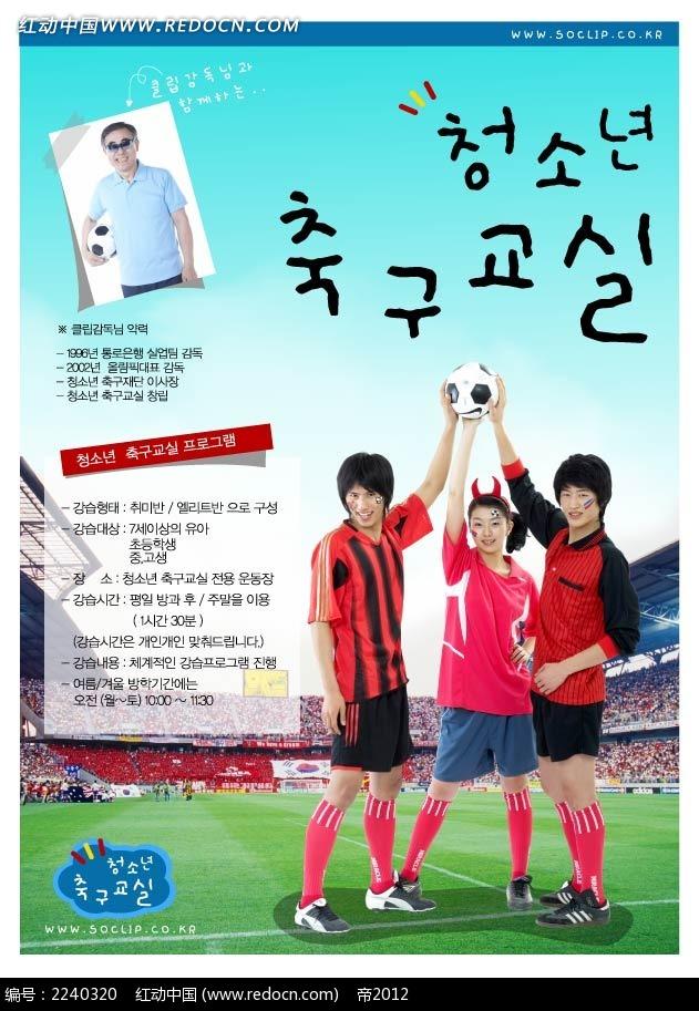 篮球赛用英语怎么写_足球俱乐部英语海报怎么写-