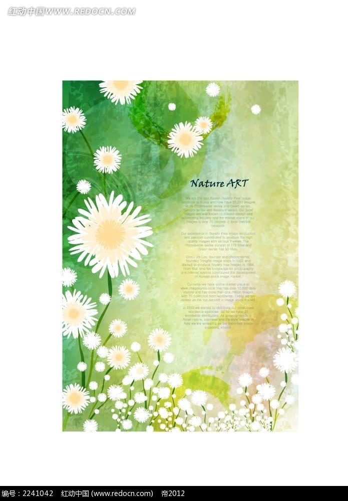 手绘白色雏菊诗歌矢量素材