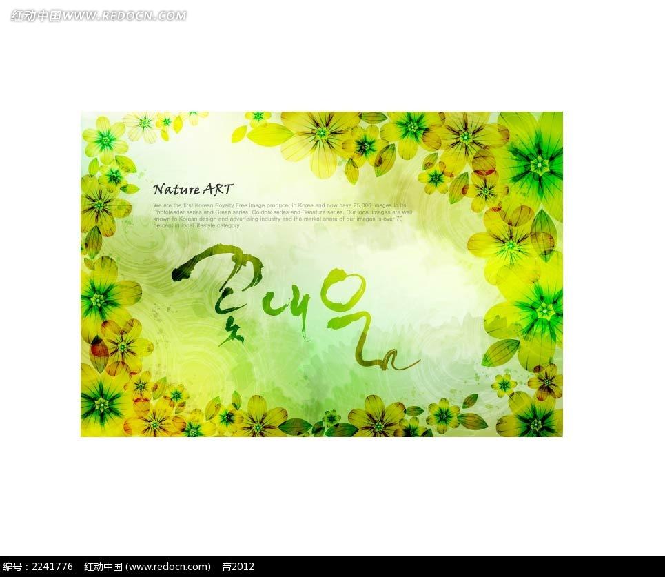 手绘绿色小花矢量素材