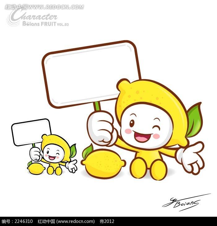 可爱的小柠檬卡通矢量人物插画