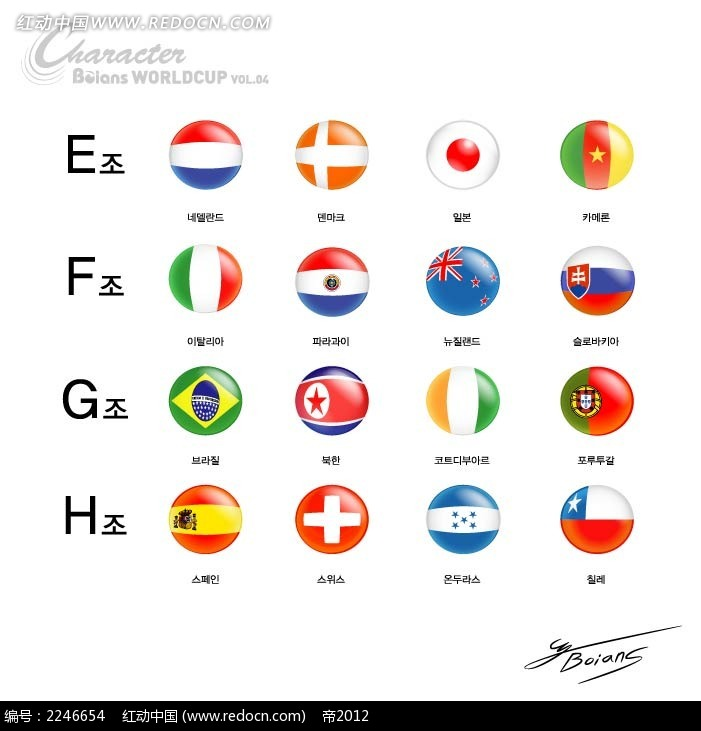 世界杯国企图标设计