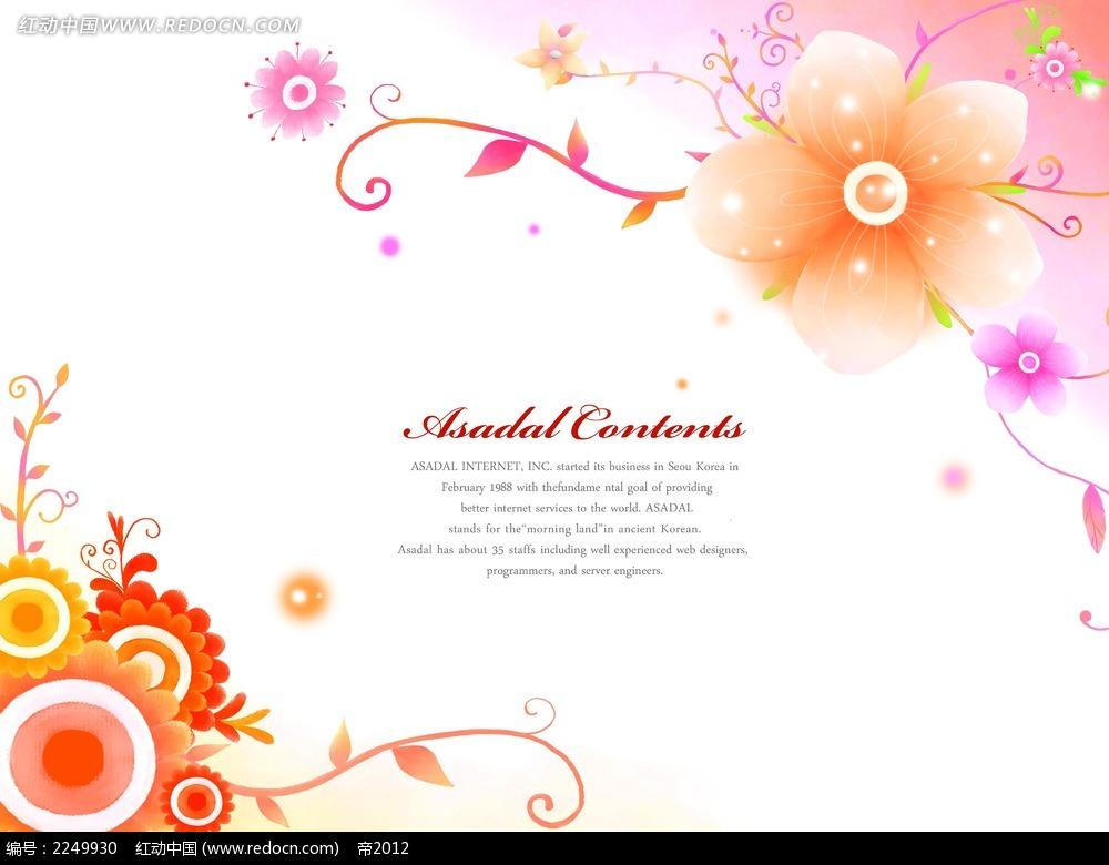 彩色花藤花朵背景素材
