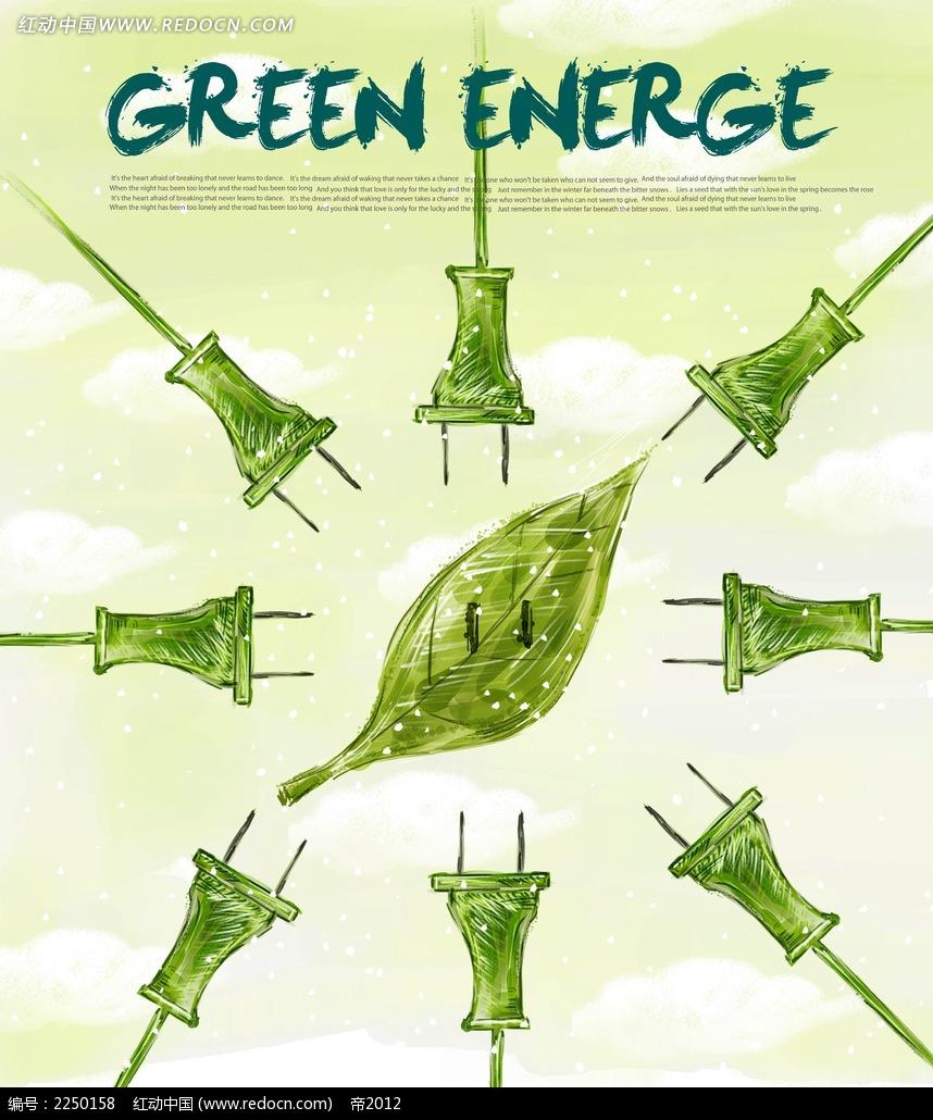 用电环保手绘海报PSD素材免费下载 红动网