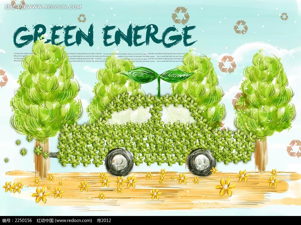 绿色出行手绘海报免费下载