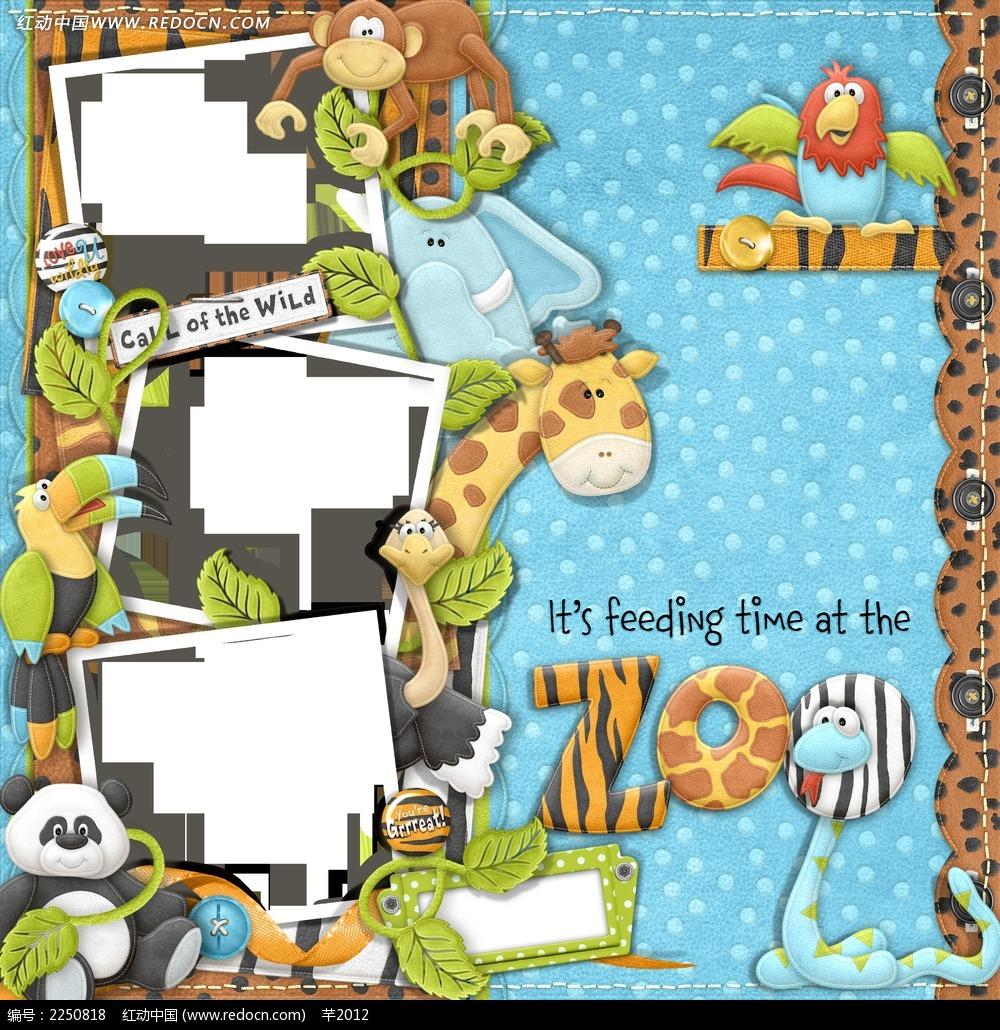 免费素材 psd素材 psd花纹边框 边框相框 卡通动物园动物相框背景  请