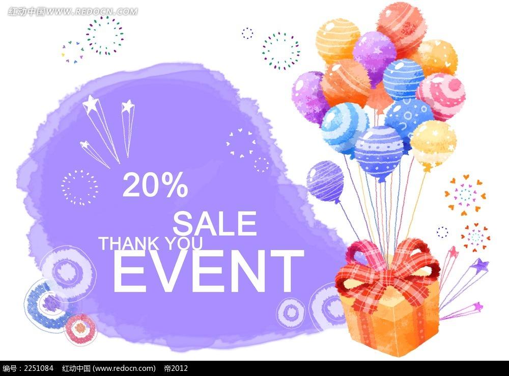 紫色气球海报设计