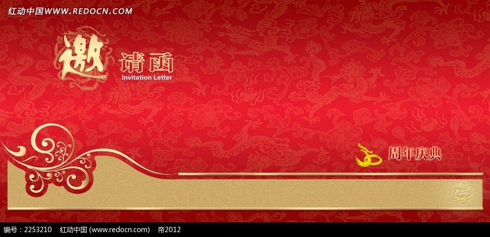 节庆活动邀请函背景图片_韩国风格节庆贺卡邀请函宣传活动设计素材毛笔
