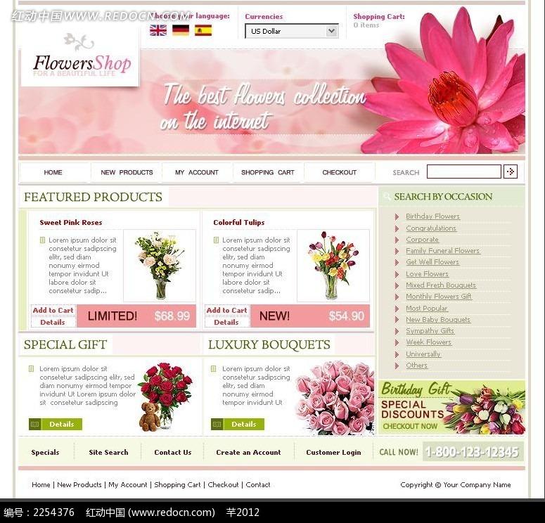 花店网页模板图片