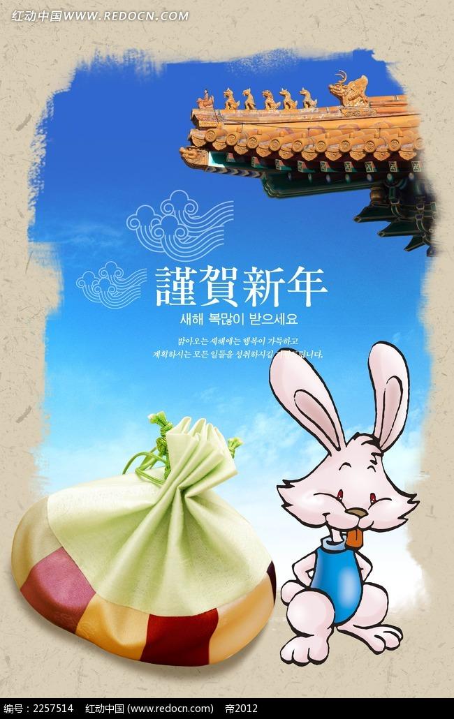 卡通兔子蓝天韩国新年贺卡