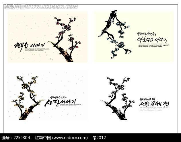 韩国手绘梅花背景