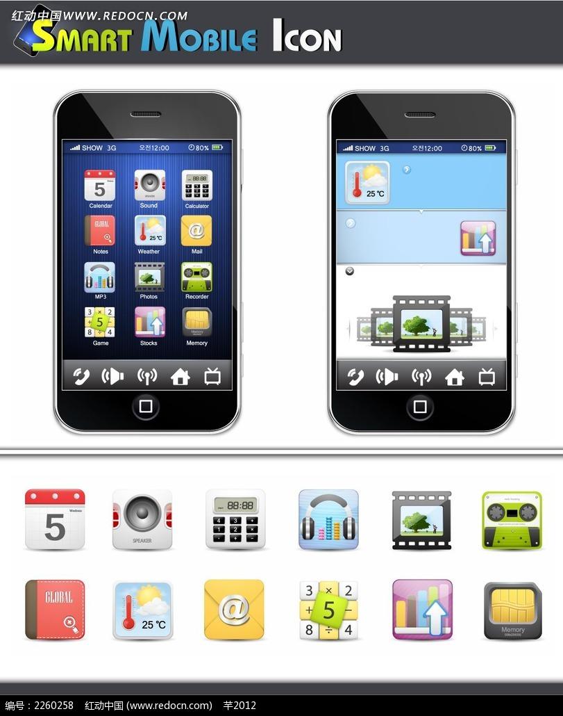 创意彩色手机app图标图片