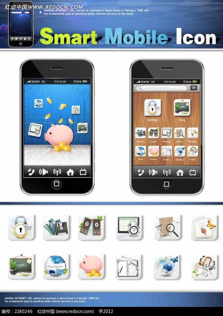可爱风格手机app图标