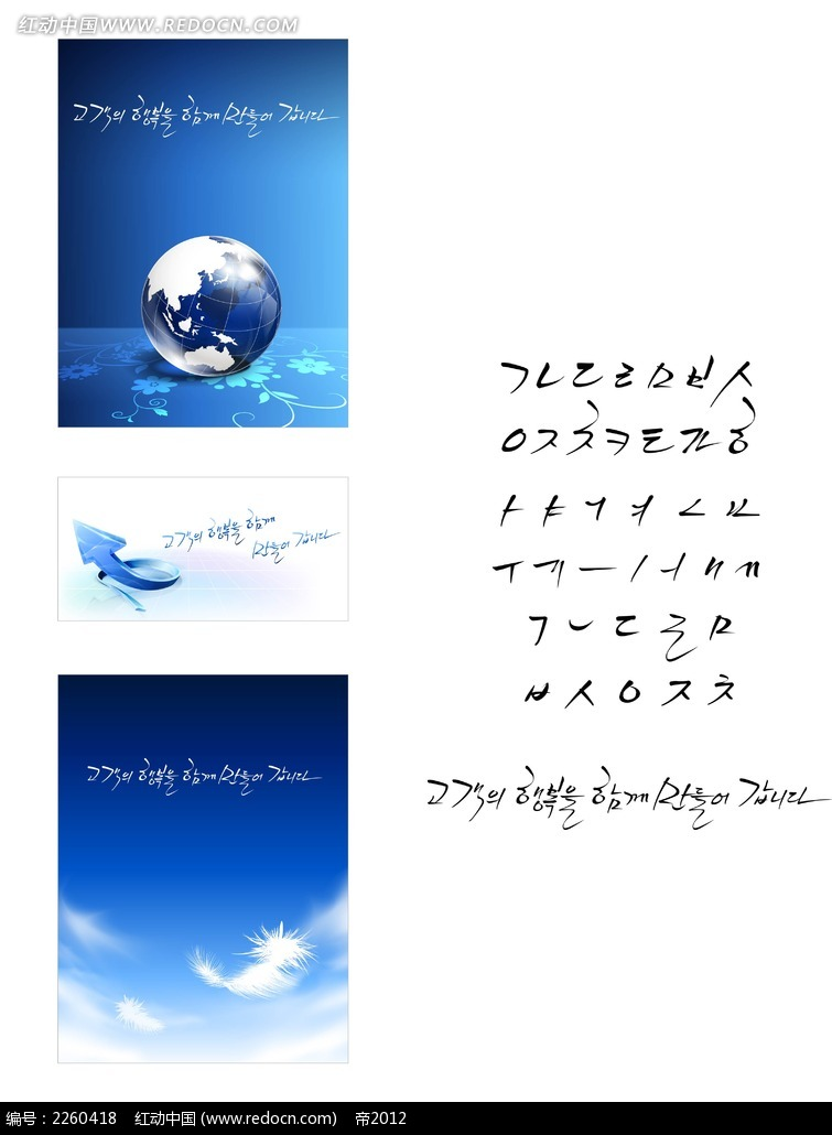 韩文字体书法AI图片