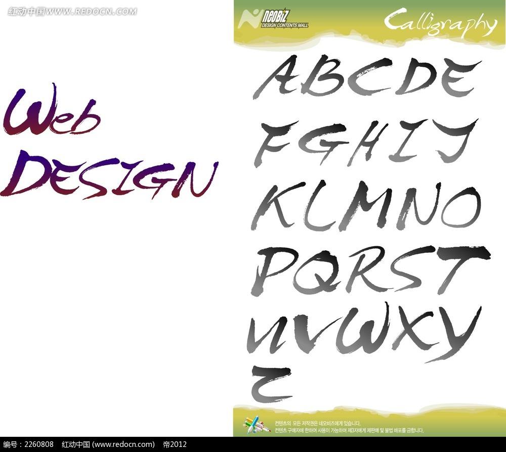 英文大写字母书法字体素材PSD免费下载 编号2260808 红动网