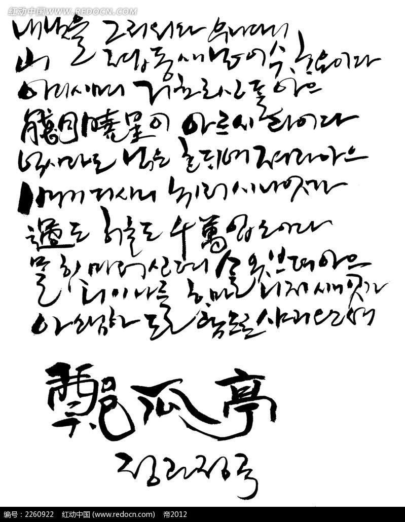 韩文字体书法PSD图片