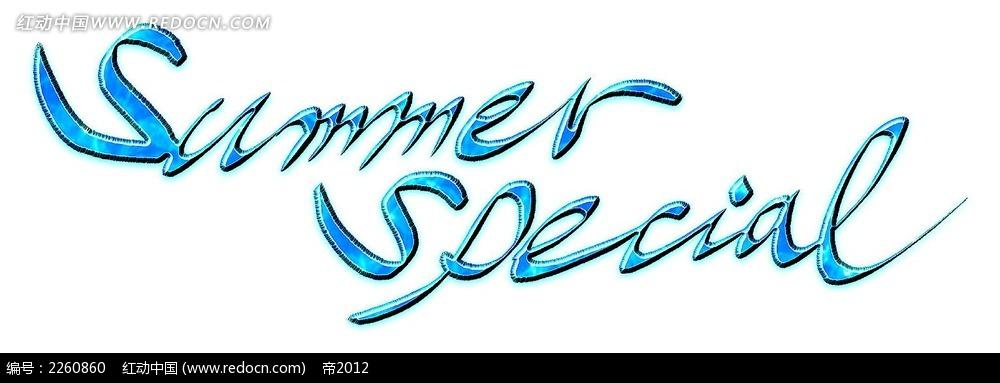 summerspecial蓝色英文字体设计素材PSD免费我国包装设计的现状图片