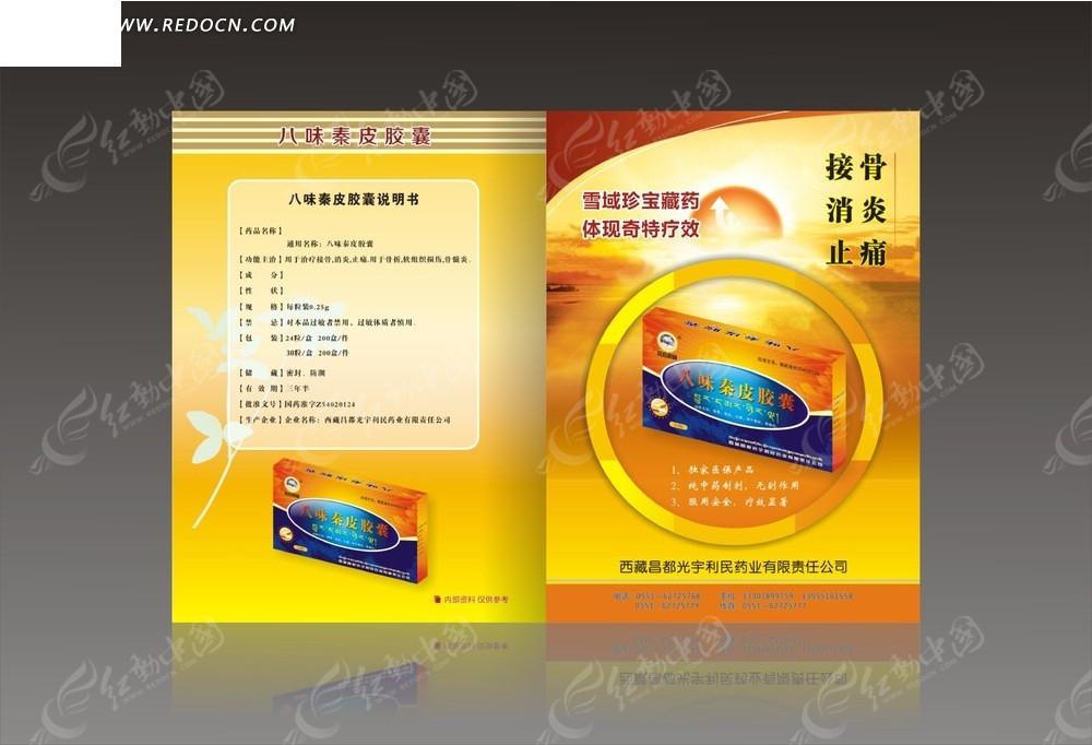 免费素材 矢量素材 广告设计矢量模板 宣传单|折页 > 药品单页  免费