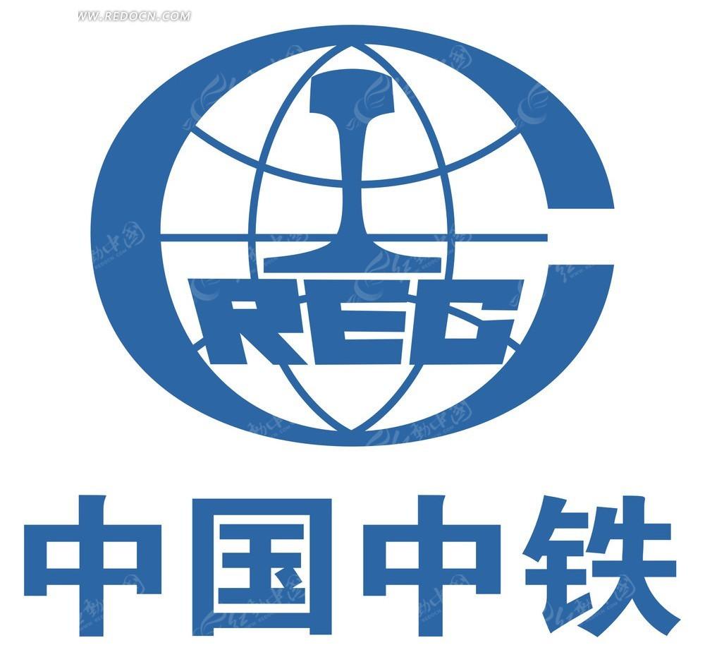 免费素材 psd素材 psd广告设计模板 其他 中国中铁标志  请您分享