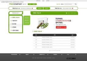 绿色环保公司网页模板
