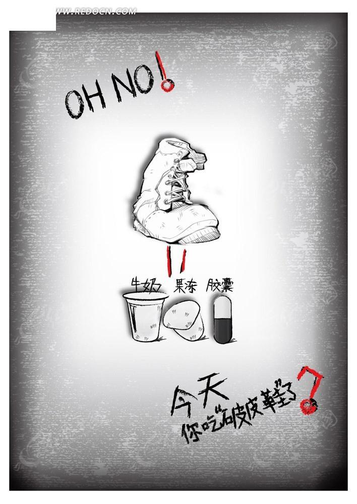免费素材 矢量素材 广告设计矢量模板 海报设计 食品安全  请您分享