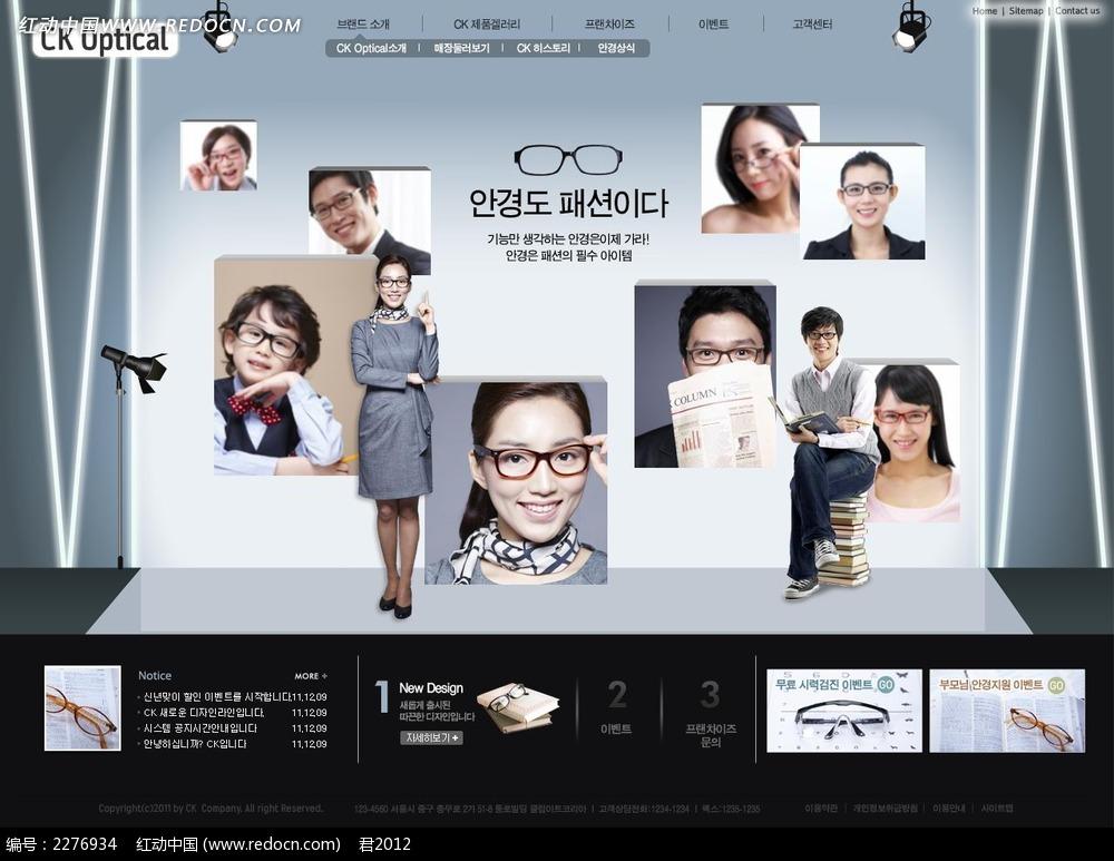 免费素材 网页模板 网页模板 韩国模板 眼镜店网页模板  请您分享