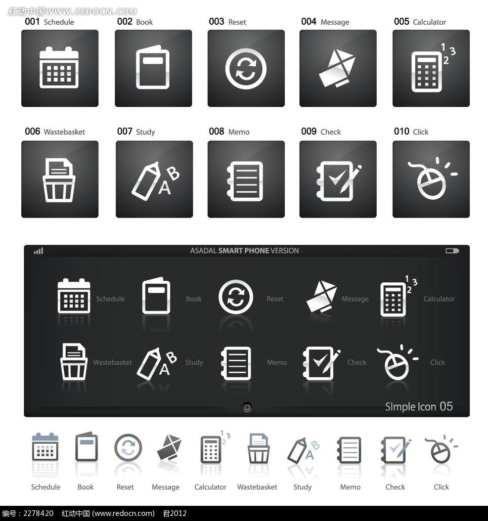 黑白时尚网页图标设计