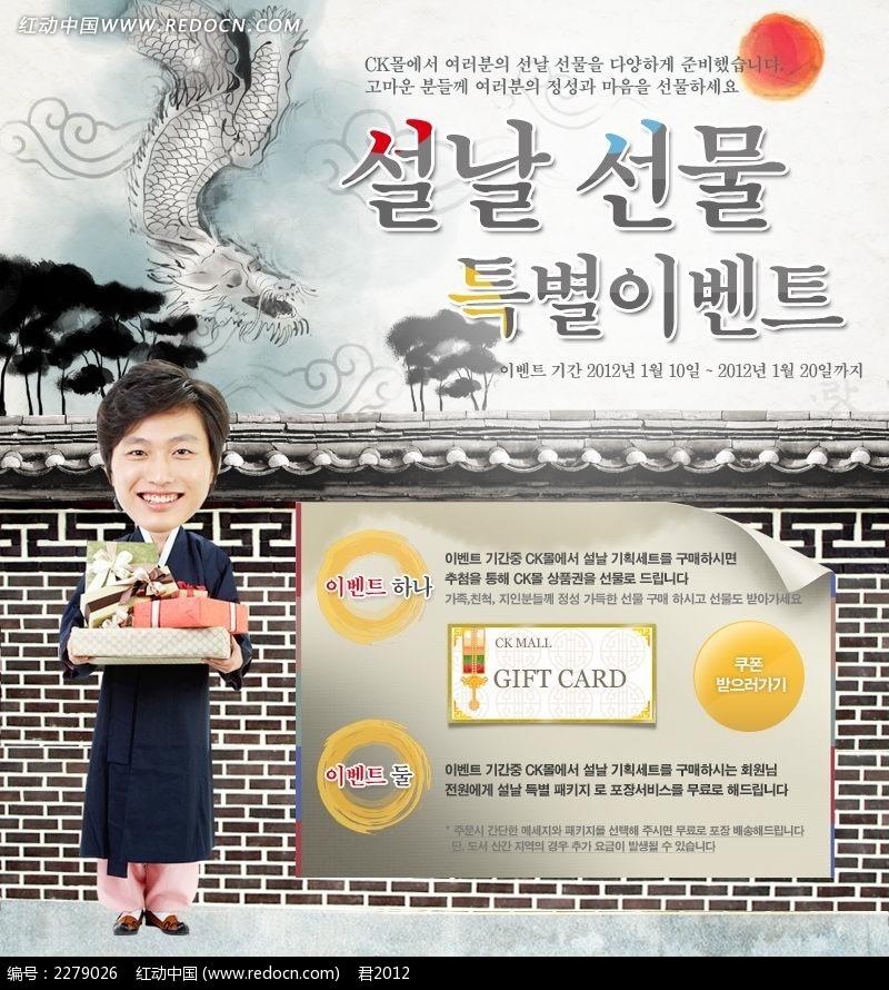古典传统龙纹新年网站海报图片
