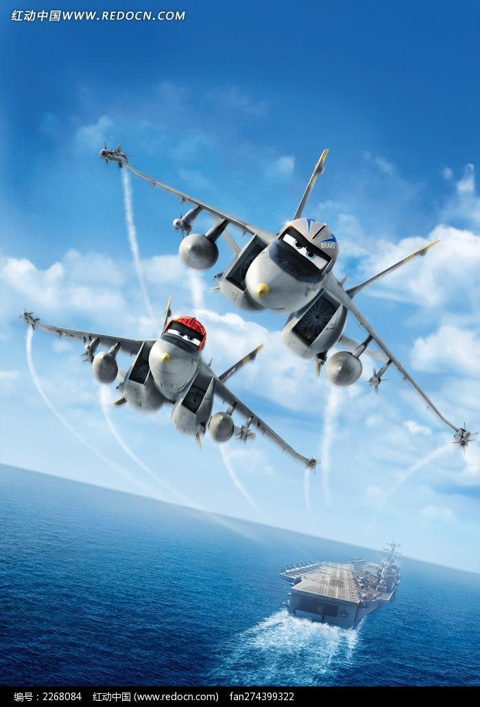 漫画插画 其他 > 飞机总动员-航母起飞的战斗机图片 免费下载我要改图片