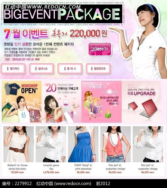 免费素材 网页模板 网页模板 韩国模板 服装网页模板  请您分享: 素材