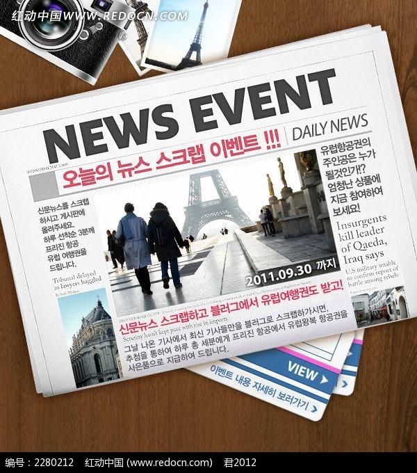 新闻报纸网页模板图片