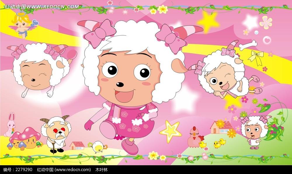 喜洋洋 喜羊羊卡通动漫图片 小草 小树 花朵 卡通人物 卡通人物图片