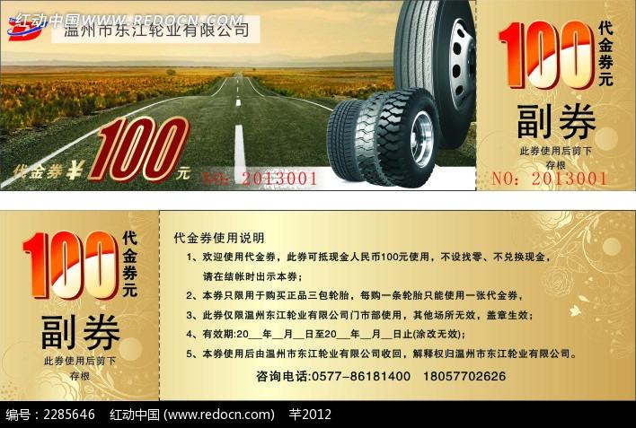免费素材 矢量素材 广告设计矢量模板 名片卡片吊牌 汽车轮胎代金券
