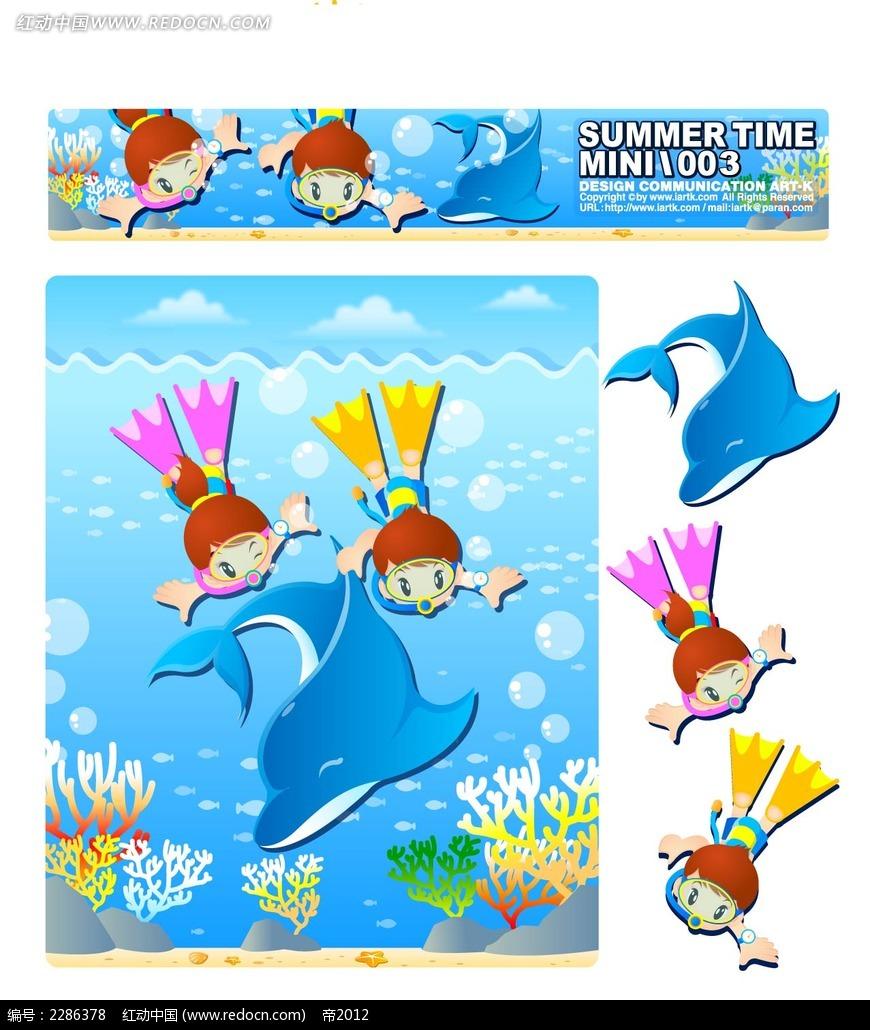 海豚和小孩子卡通手绘