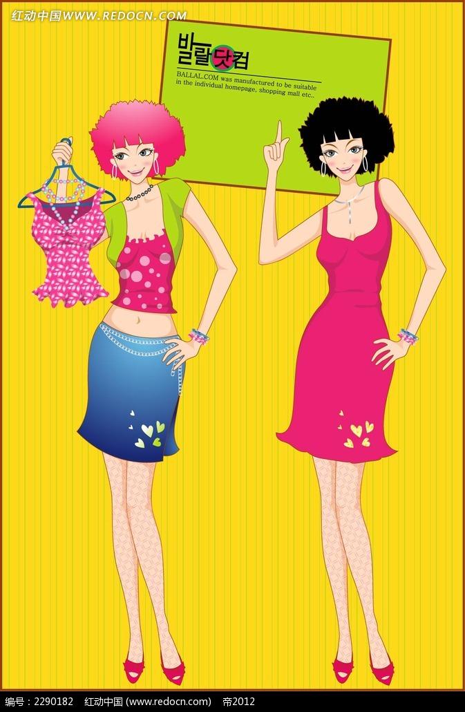 服装和美女卡通手绘