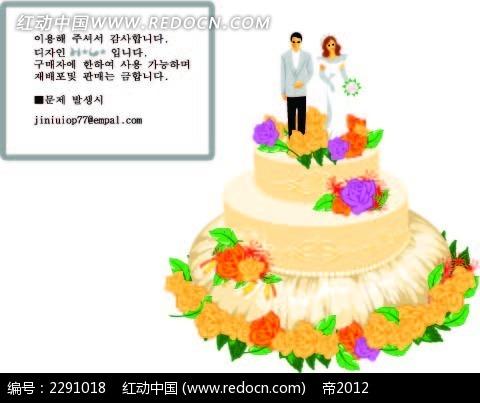蛋糕和情侣卡通手绘
