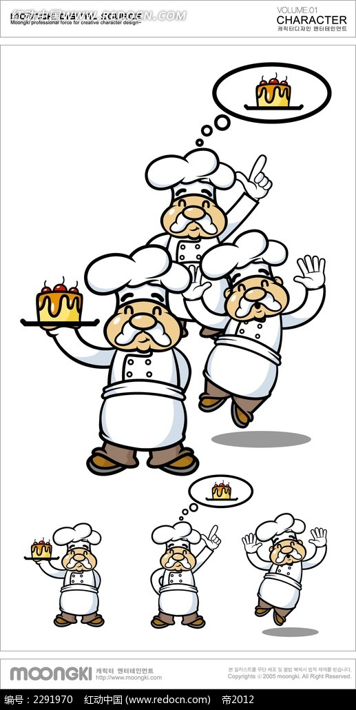 蛋糕和西点师卡通手绘