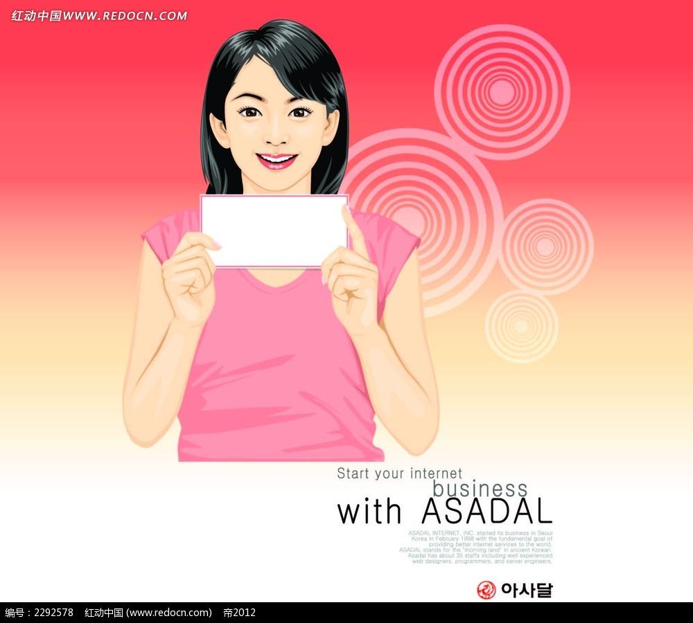 拿着空白卡片的女生韩国漫画