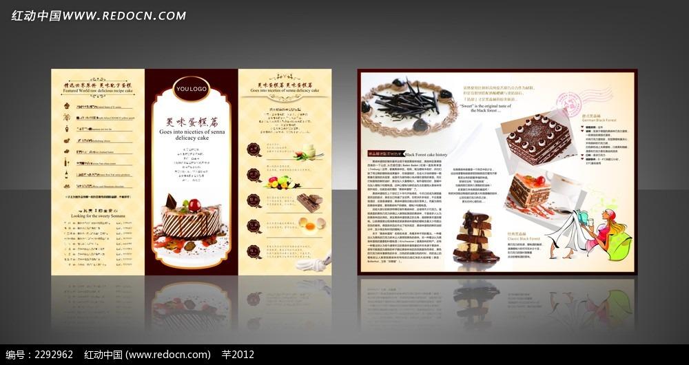 美味蛋糕三折页模板设计图片