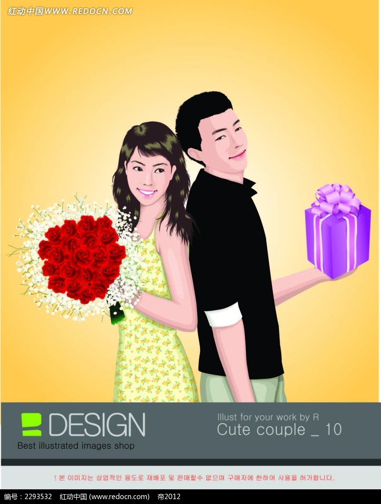 鲜花礼品和情侣卡通手绘