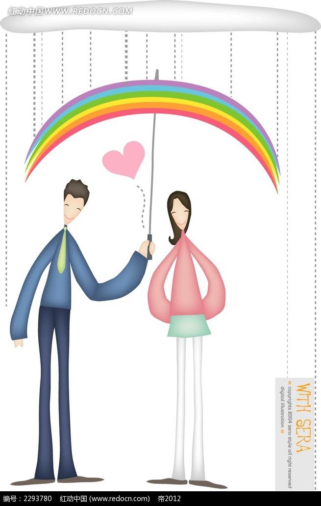 彩虹伞和情侣卡通手绘