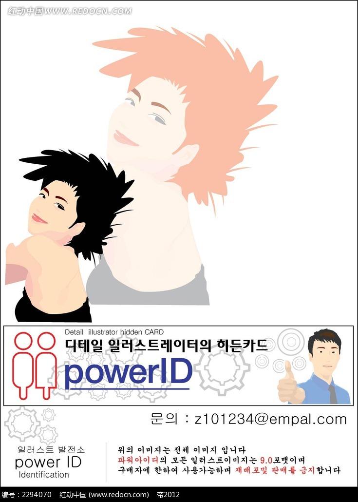 韩国短发女韩国矢量人物插画