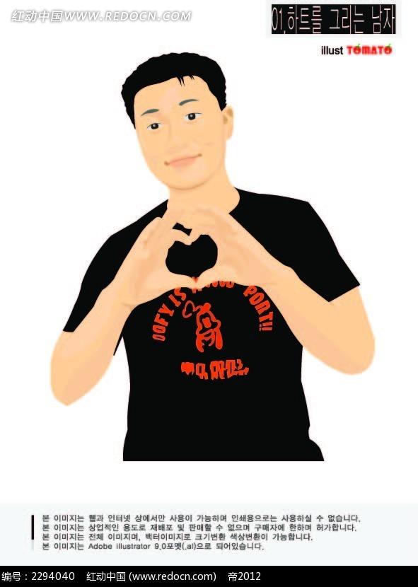 比着爱心手势的男人韩国矢量人物插画