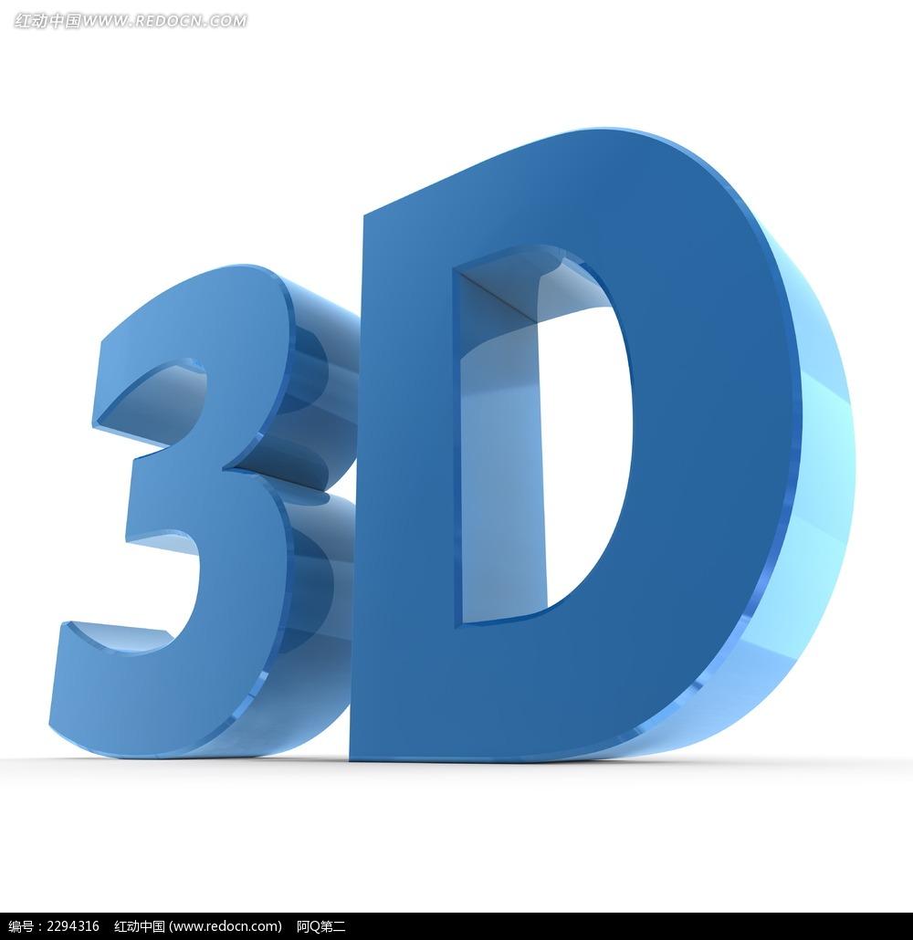 3d立体字图片