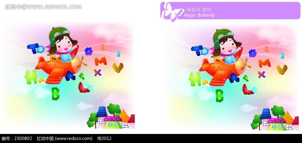 开着红色小飞机的小孩子韩国矢量插画