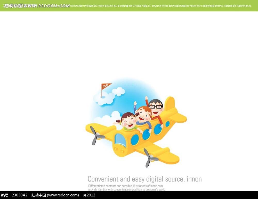 坐飞机的小孩子韩国矢量人物插画