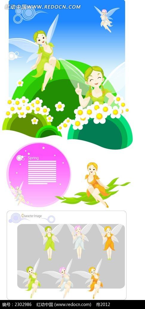 可爱花仙子时尚人物插画